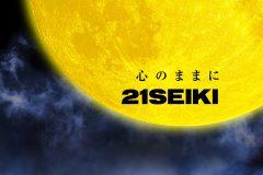 【★☆新規募集☆★】21CLUB/パチンコホール 閉店 クリーンスタッフ